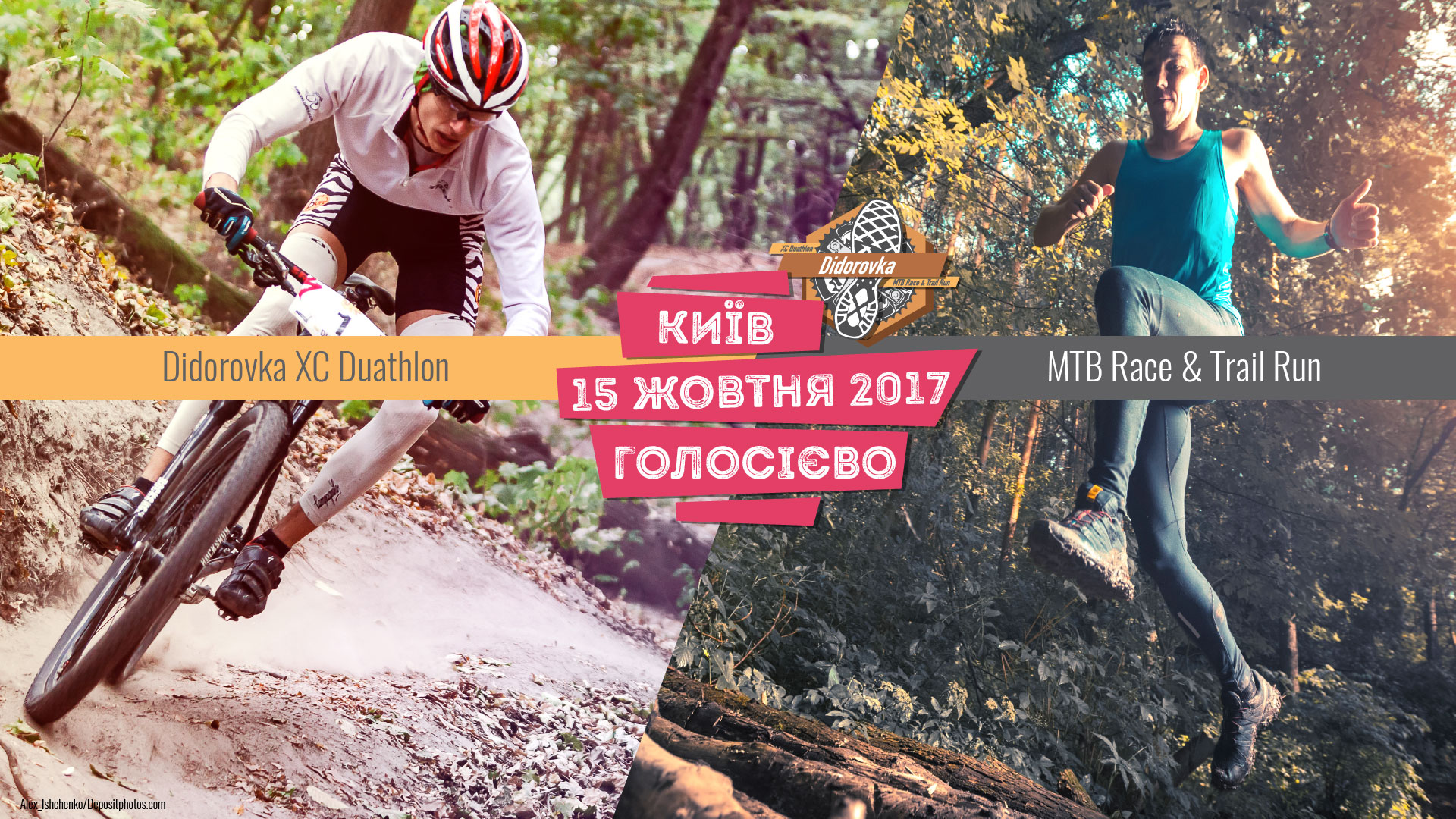 web_Didorovka-2017_event