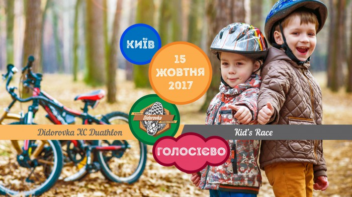 web_Didorovka-2017_KIDS_event