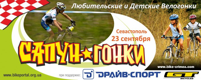http://bikeportal.org.ua/images/stories/thumbs/L3Vzci9sb2NhbC9qYWlscy9ob3N0aW5nL19ydy91c3ItbG9jYWwvd3d3L2Jpa2Vwb3J0YWwvYmlrZXBvcnRhbC5vcmcudWEvaW1hZ2VzL3N0b3JpZXMvdmFrL19zdHVmZi9zYXB1bl9vc2VuXzIwMTIuanBn.jpg