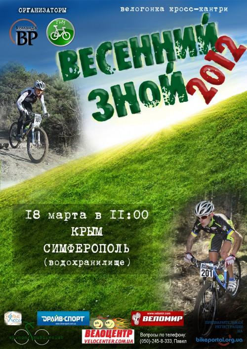 http://bikeportal.org.ua/images/stories/thumbs/L3Vzci9sb2NhbC9qYWlscy9ob3N0aW5nL19ydy91c3ItbG9jYWwvd3d3L2Jpa2Vwb3J0YWwvYmlrZXBvcnRhbC5vcmcudWEvaW1hZ2VzL3N0b3JpZXMvdmFrLzEyMDMxOF96bm95L2FmaXNoYS5qcGc=.jpg