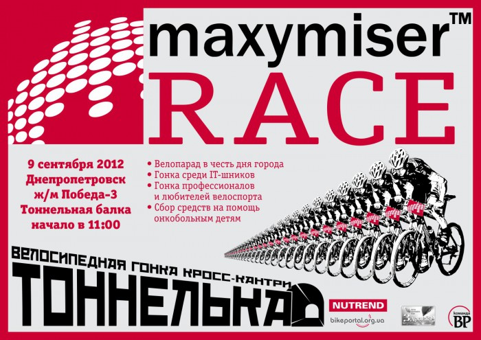 Maxymiser Race