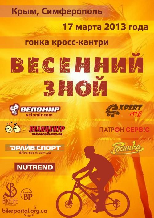 http://bikeportal.org.ua/images/stories/thumbs/L3Vzci9sb2NhbC9qYWlscy9ob3N0aW5nL19ydy91c3ItbG9jYWwvd3d3L2Jpa2Vwb3J0YWwvYmlrZXBvcnRhbC5vcmcudWEvaW1hZ2VzL3N0b3JpZXMvdmFrLzEzMDMxN196bm95L2FmaXNoYTIwMTN6bm95LmpwZw==.jpg